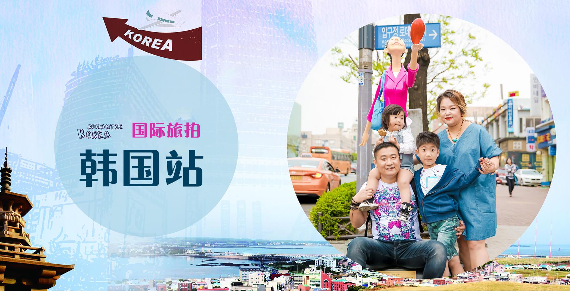 国际旅拍-韩国站